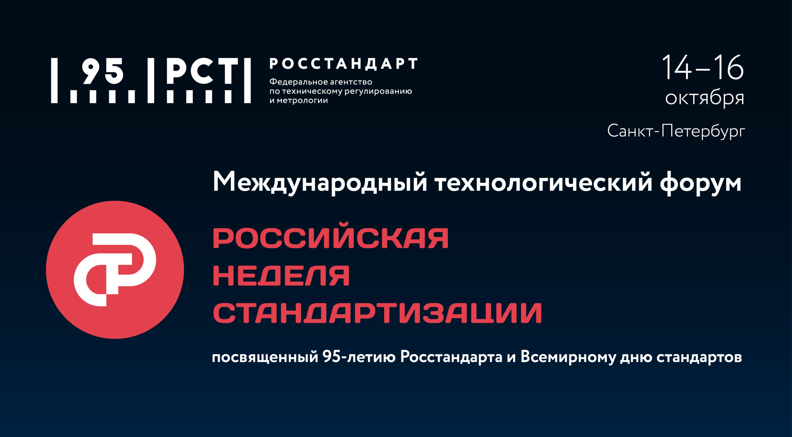 Приглашаем на Международный технологический форум «Российская неделя стандартизации»