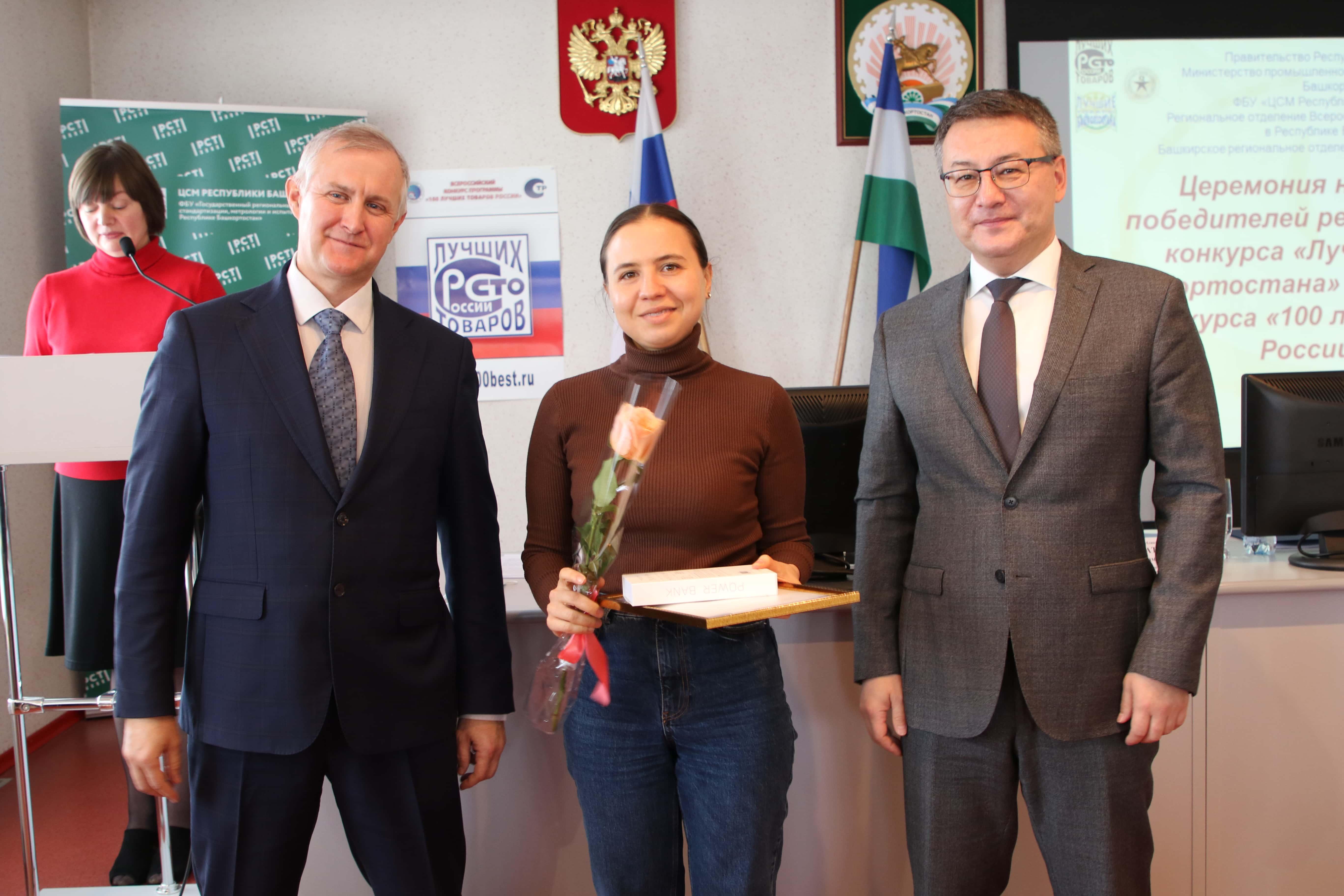 В Региональном центре Росстандарта в Башкортостане наградили журналистов