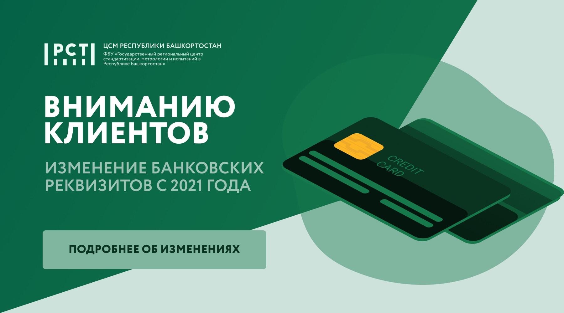Об изменении реквизитов в Центре стандартизации и метрологии по Республике Башкортостан