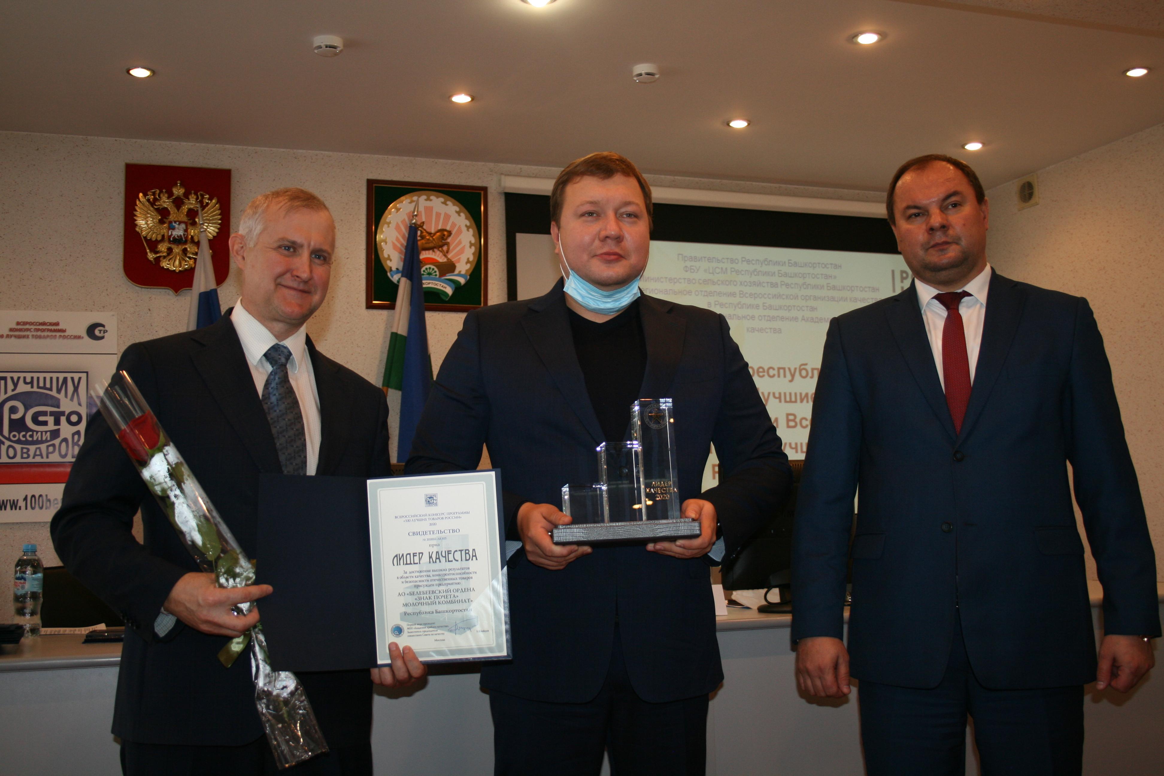 В ЦСМ Республики Башкортостан прошла церемония награждения победителей конкурсов в области качества