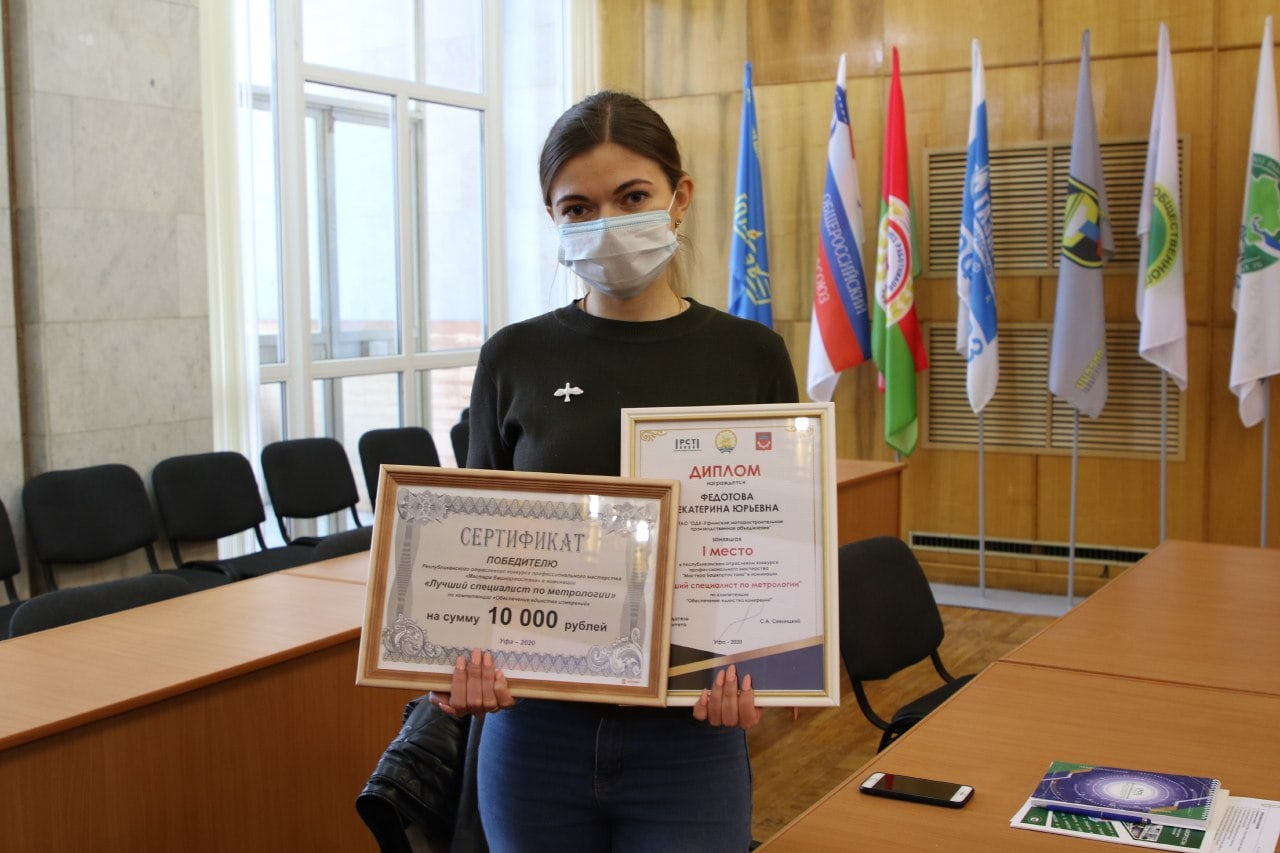 В Башкортостане определили лучшего метролога