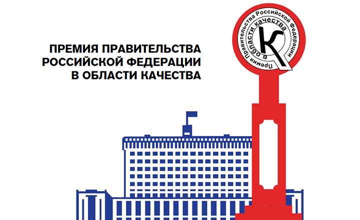Продолжается прием заявок на конкурс Премии Правительства Российской Федерации в области качества на 2021 год