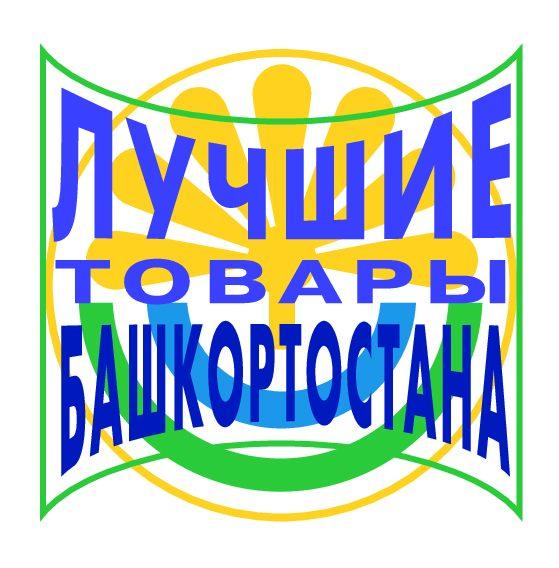 Объявлен конкурс «Лучшие товары Башкортостана»