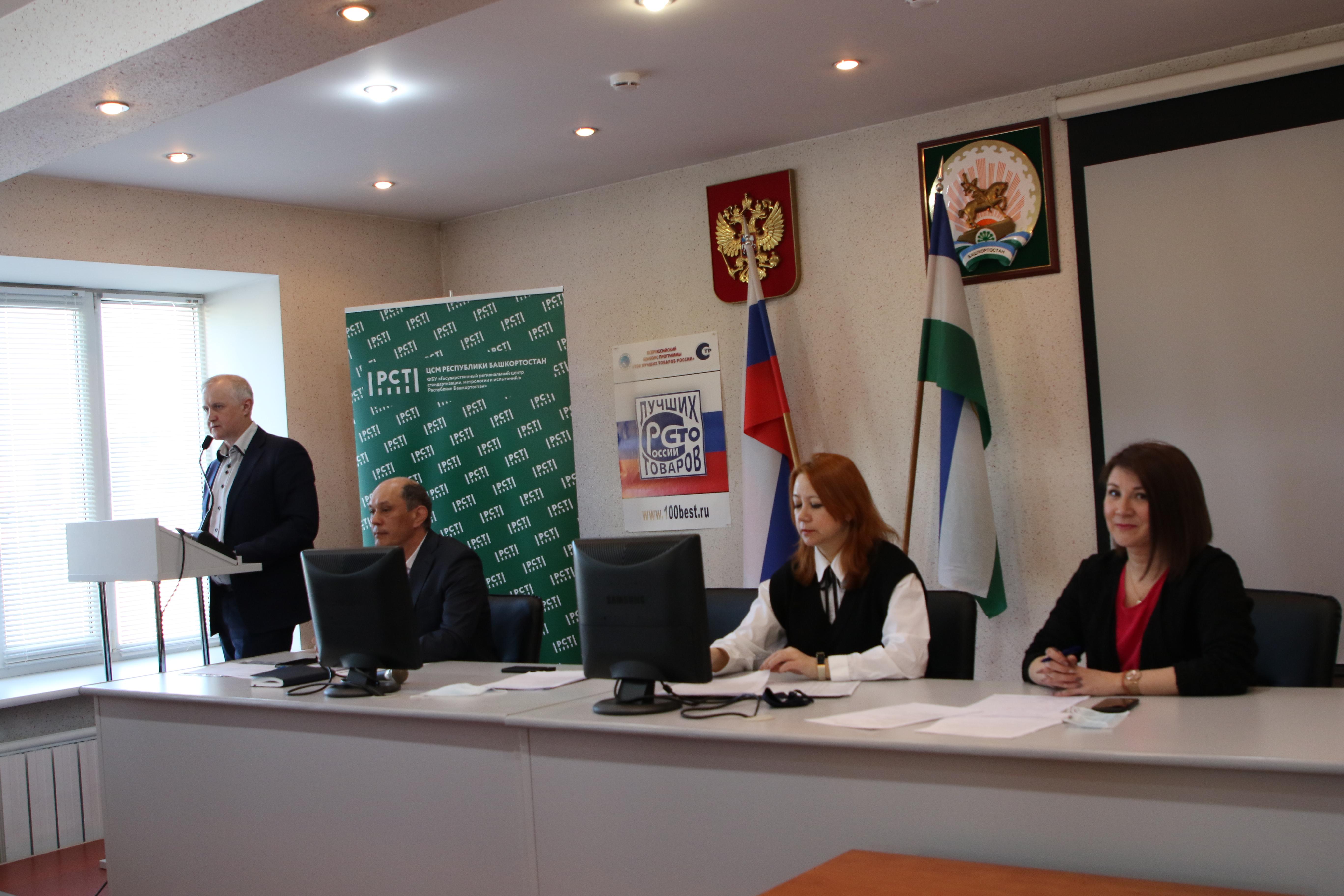 В ЦСМ Республики Башкортостан состоялось обсуждение коллективного договора
