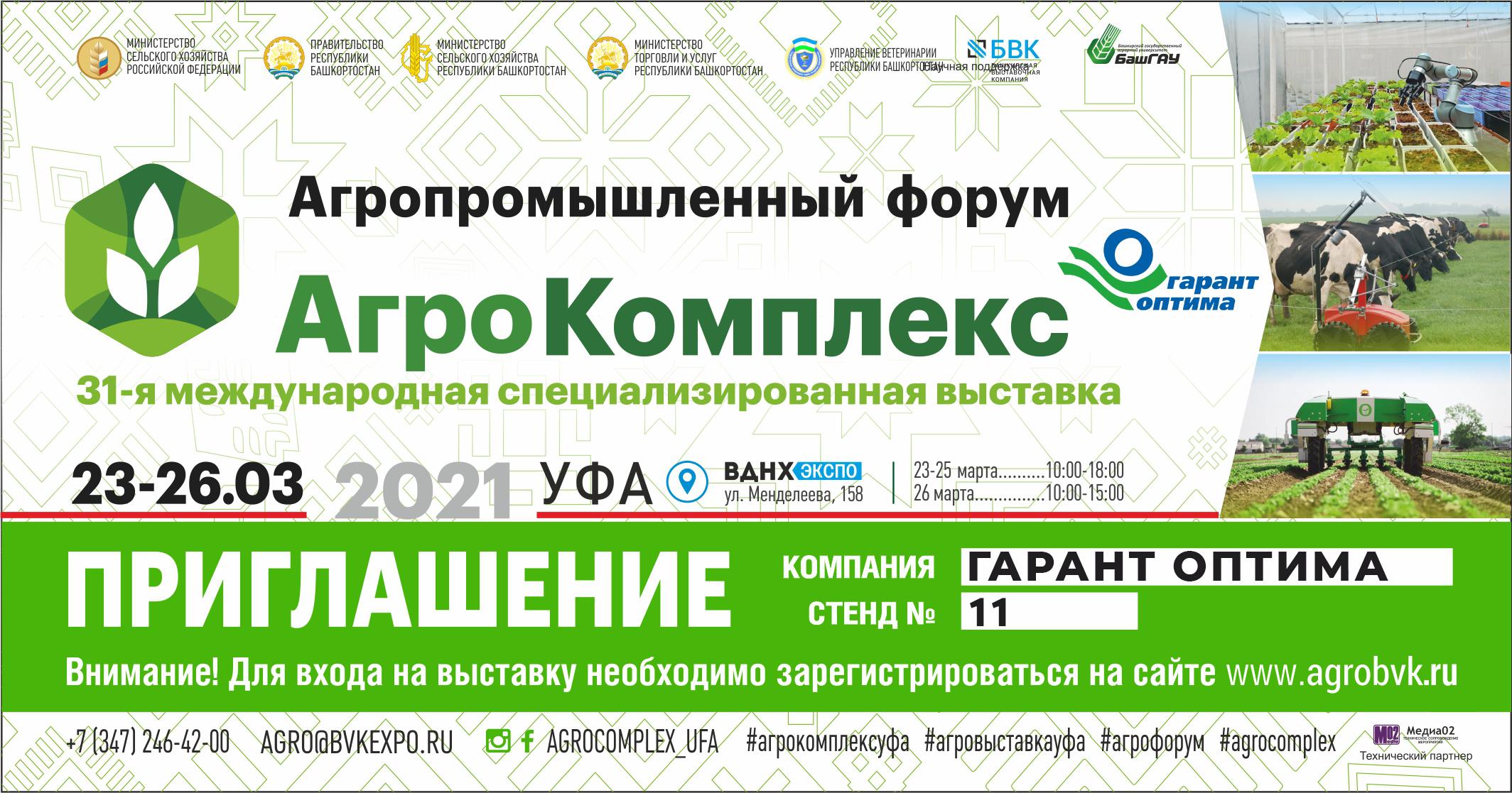 ЦСМ Республики Башкортостан примет участие в Международной специализированной выставке