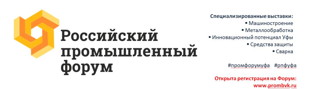 Приглашаем принять участие в Российском промышленном форуме