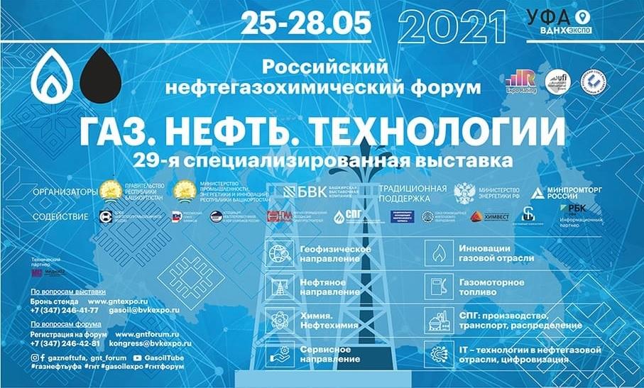 В мае Уфа вновь станет столицей нефтегазохимической отрасли России