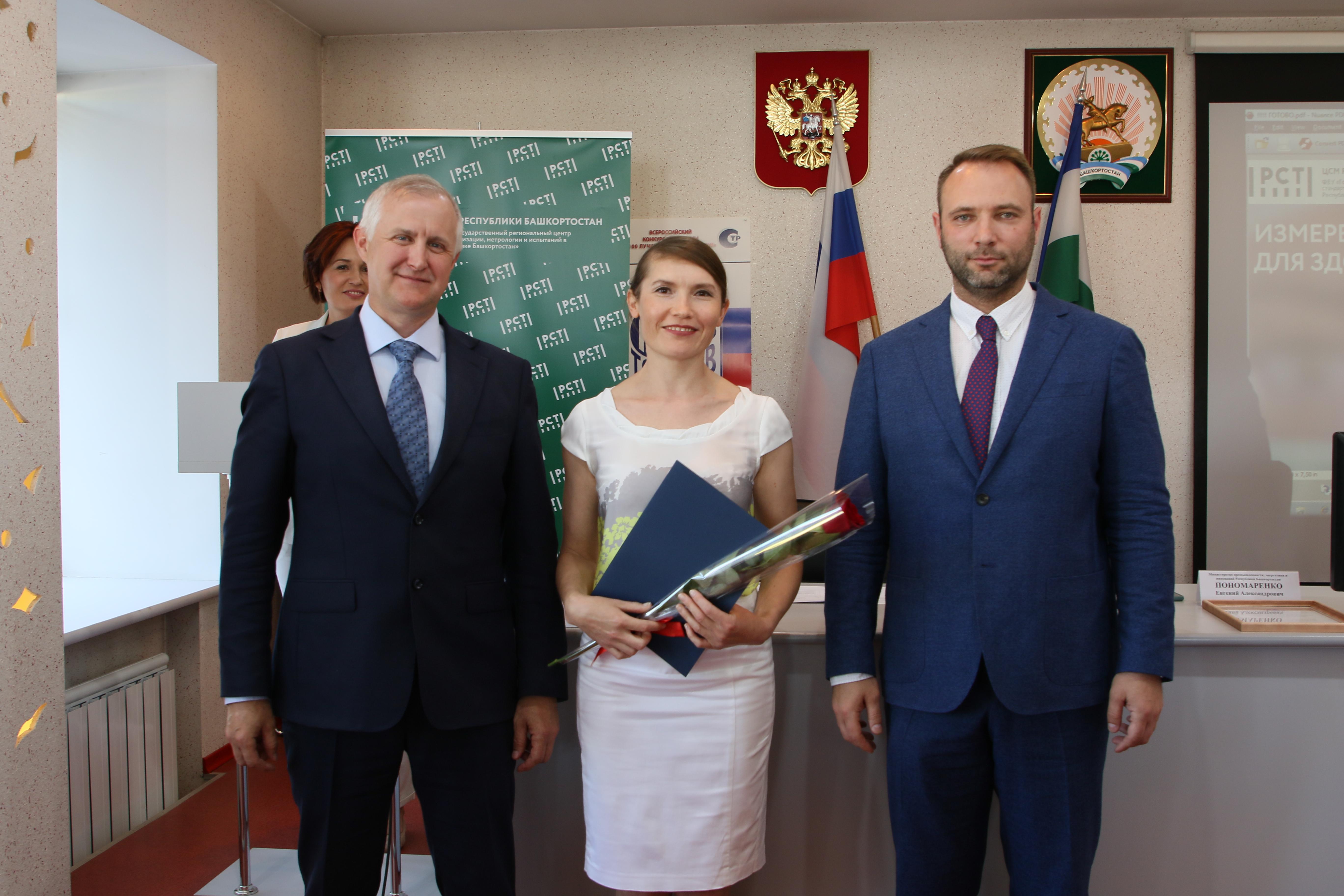 В ЦСМ Республики Башкортостан состоялось республиканское совещание, посвященное Всемирному дню метрологии