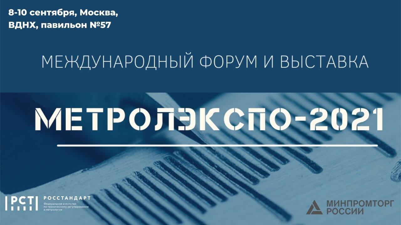 Ключевые осенние события Росстандарта: MetrolExpo-2021 и Российская неделя стандартизации