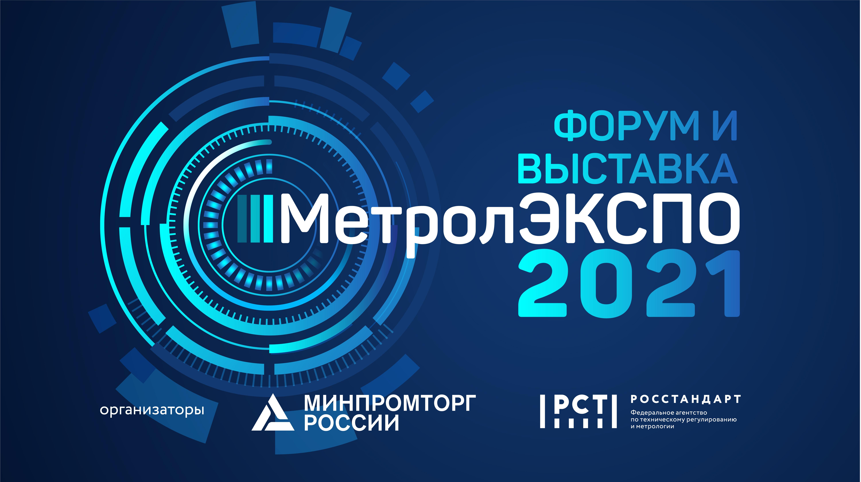ФОРУМ И ВЫСТАВКА «МЕТРОЛЭКСПО-2021»
