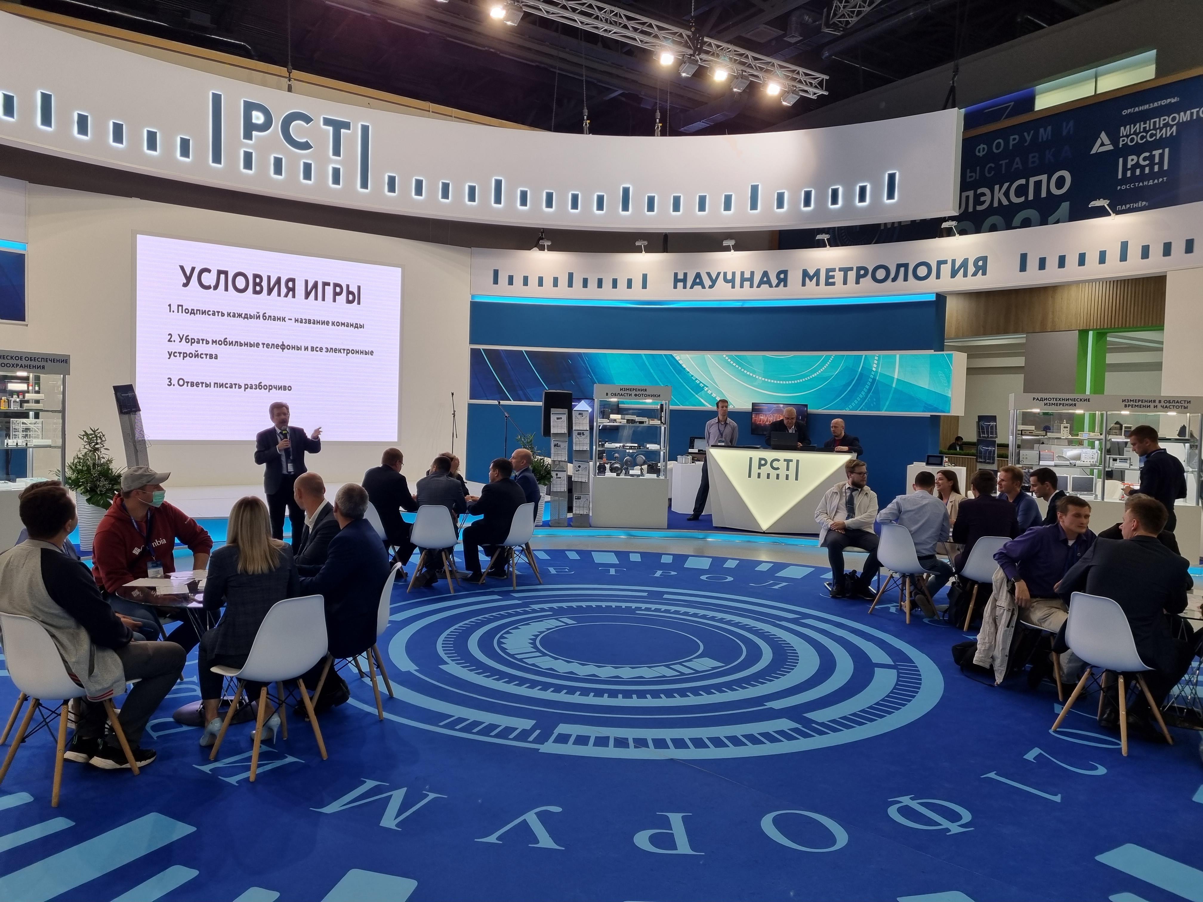 ЦСМ Республики Башкортостан провел метрологическую игру
